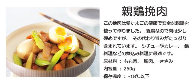 親鶏ブイヨン・冷凍挽肉詰合せ(ブイヨン X 6, 挽肉 X 6) | 養鶏農場の産直たまご通販ショップ 愛たまご