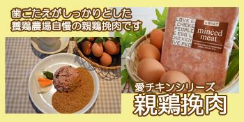 親鶏冷凍挽肉(挽肉 X 12) | 養鶏牧場の産直たまご通販ショップ 愛たまご